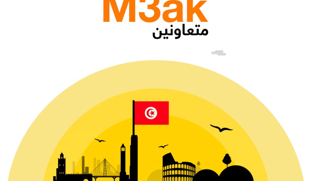 M3ak 1024x696 1 1024x597 - أورنج تونس وشركاؤها يطلقون مبادرات ومشاريع رقمية لمجابهة انتشار فيروس كورونا المستجدّ Covid-19 والحدّ من تداعياته