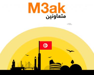 M3ak 1024x696 1 380x304 - أورنج تونس وشركاؤها يطلقون مبادرات ومشاريع رقمية لمجابهة انتشار فيروس كورونا المستجدّ Covid-19 والحدّ من تداعياته